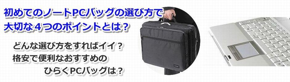 初めてのノートPCバッグの選び方で大切な4つのポイントとは?